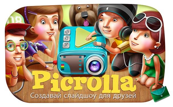 Picrolla скачать на компьютер