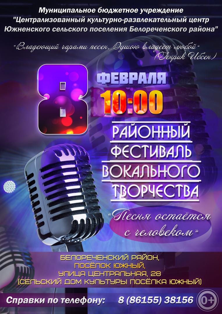Фестиваль вокального творчества @ ДК пос.Южный