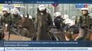 Новости на Россия 24 • Антиисламская доктрина вызвала беспорядки в немецком Штутгарте