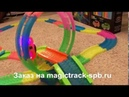 Magic Tracks 446 деталей