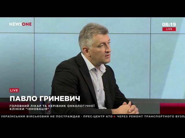 Гриневич: лечение онкологии может быть доступным в Украине. УТРО на NewsOne 27.06.17