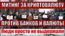 Митинг за биткоин и криптовалюту против банков