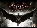 Batman_ Arkham Knight Бэтмен_ Рыцарь Аркхема
