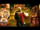 💀 Мёртвые клоуны / Dead Clowns 2004