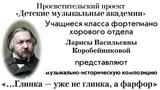 Михаил Глинка. уже не глинка, а фарфор, ОЦЭВ 20172018гг.