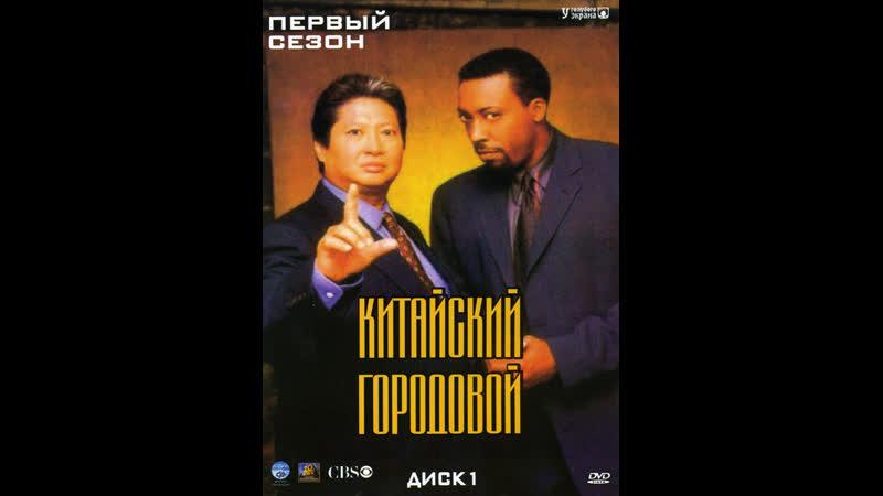 Китайский городовой (сериал 1998 – 2000) (Martial Law)