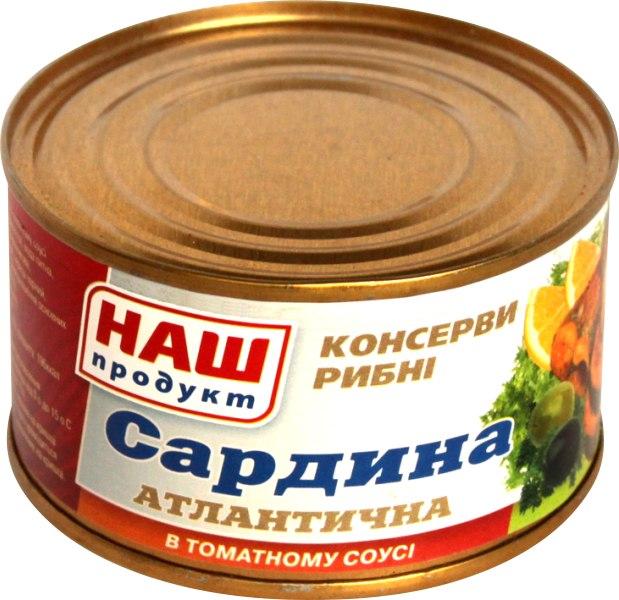 САРДИНА АТЛАНТИЧНА В ТОМАТНОМУ СОУСІ, 230 г, Наш продукт!