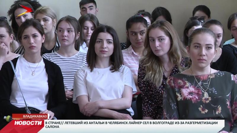 Всероссийский конгресс по дентальной имплантологии состоялся накануне во Владикавказе