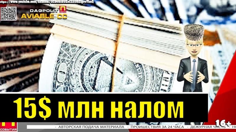 Финансовая разведка узнала о переводе $15 млн племяннику экс губернатора