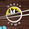 Центр Суши - суши,роллы,пицца Полоцк|Новополоцк