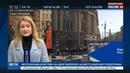 Новости на Россия 24 • 6 апреля состоятся первые похороны жертв теракта в Санкт-Петербурге