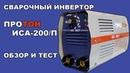 Cварочный инвертор Протон ИСА-200/П. Обзор и тест.