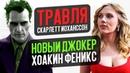 ТРАВЛЯ СКАРЛЕТТ ЙОХАНССОН И НОВЫЙ ДЖОКЕР ХОАКИН ФЕНИКС – Новости кино