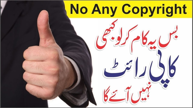 How To Get Copyright Free Videos- Music And Images for YouTube Channel Urdu Hindi Tutorial