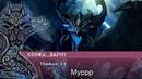 🐾 TheAion 3.0 🐾 Cнова блондинка :3 Music: Monstercat