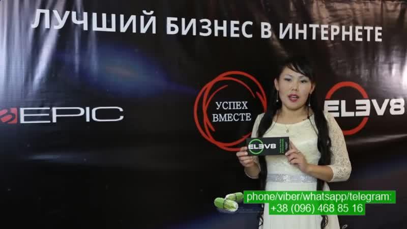 Bepic Elev8 отзыв Улан Удэ