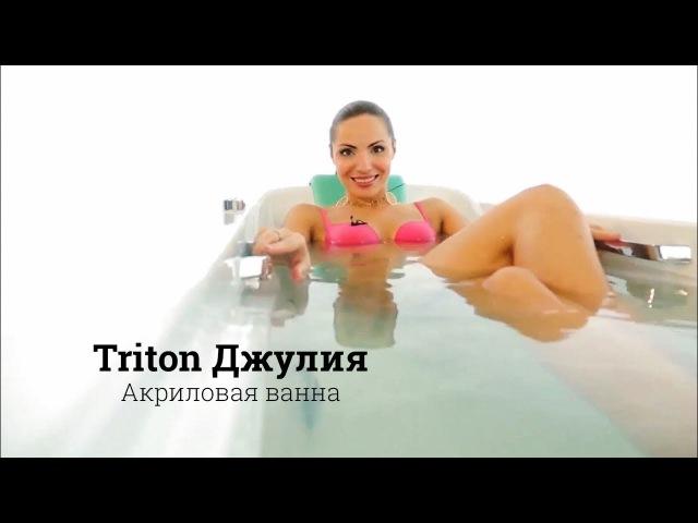 Акриловая гидромассажная ванна Triton Джулия