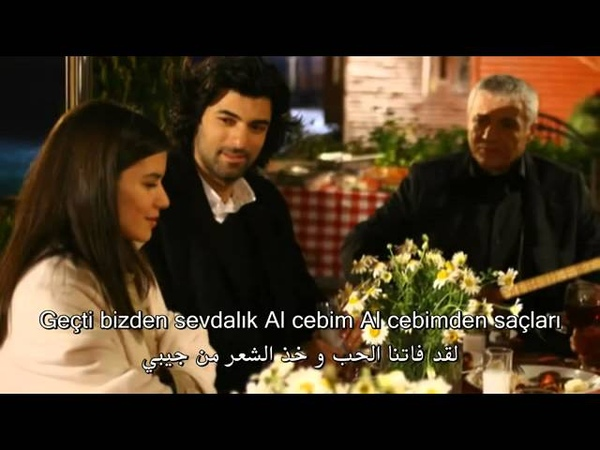 Şevval Sam Ben Seni Sevdigimi Dünyalara Bildirdim مترجمة إلى العربية YouTube