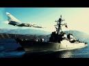 Как СУ 24 эсминец Дональд Кук ИСПУГАЛ