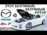 Mazda Rx7/ ДИНАМИЧЕСКИЕ ВОЗМОЖНОСТИ РОТОРА В ДЕЙСТВИИ