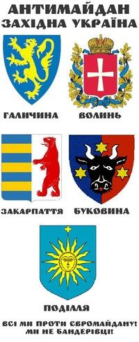 АнтиМайдан Західна Україна | Головний штаб