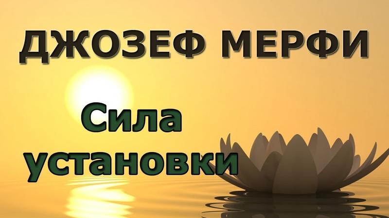СИЛА установки ДЖОЗЕФ МЕРФИ
