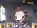 песня Два акорда автор Николай Снипич г Хмельницкий 03 08 2017г