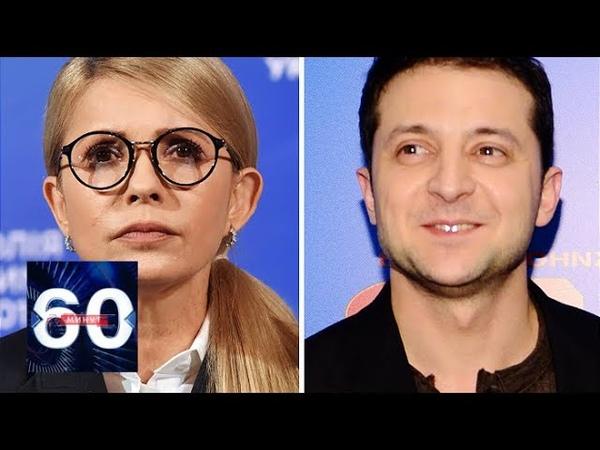 Шутки ради Тимошенко упала с трона Зеленский надорвал всех 60 минут от 31 01 19