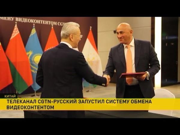 Телеканал ОНТ присоединился к системе обмена видеоконтентом CGTN