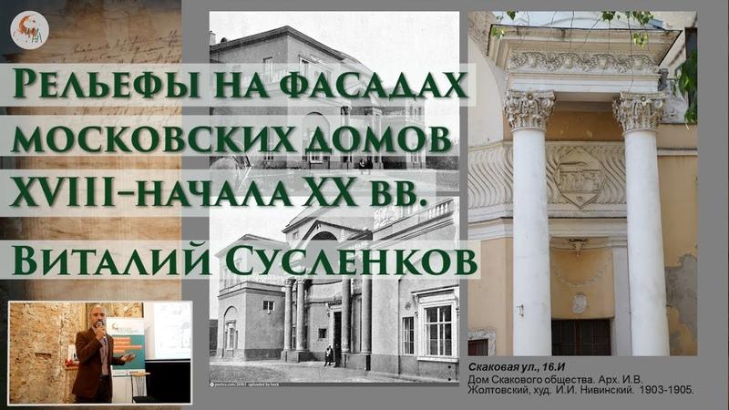 Рельефы на фасадах московских домов XVIII нач XX вв Виталий Сусленков в Школе наследия