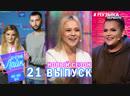 Grivina Игорь Синяк MONMART - Шоу Вечерний лайк 21 выпуск