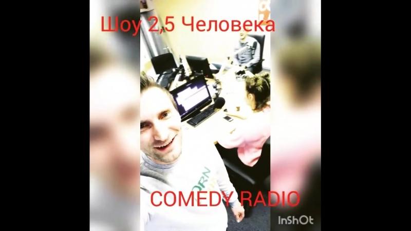 ШОУ 2,5 ЧЕЛОВЕКА НА COMEDY RADIO