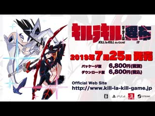 Kill la kill: if - тизер с ирой и удзу