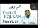 Tafseer e Quran Para 27 28 By Shaikh Hafiz Jalaluddin Qasmi