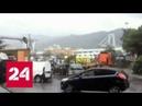 Обрушение моста в Генуе погибли десятки человек - Россия 24