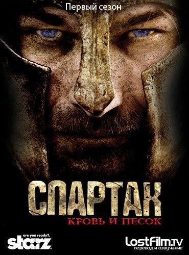 Спартак: Кровь и Песок 1 сезон 1-13 серия LostFilm | Spartacus