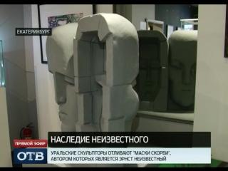 Уральские скульпторы отливают «Маски скорби» Эрнста Неизвест. Прямой эфир ОТВ
