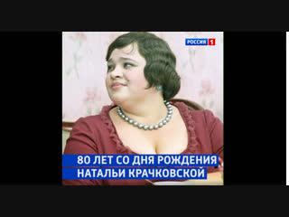 80 лет со дня рождения королевы советских комедий Натальи Крачковской