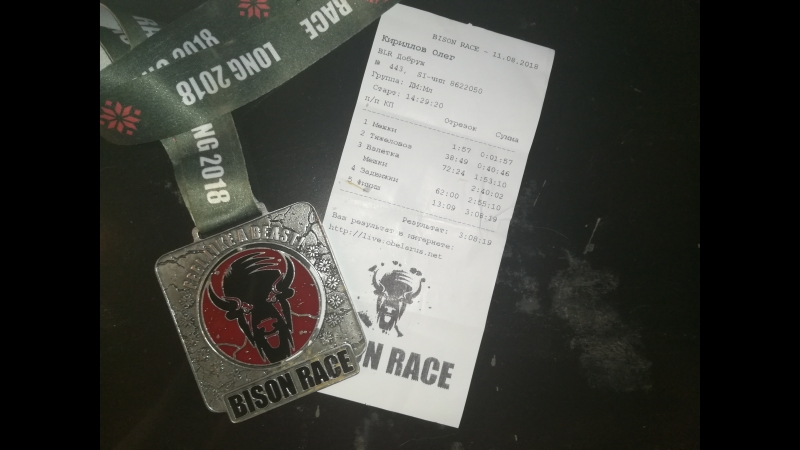 BISON RACE 2018