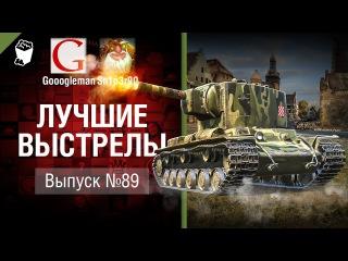 Лучшие выстрелы №89 - от Gooogleman и Sn1p3r90 [World of Tanks]