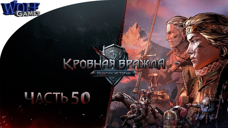 Кровная вражда Ведьмак Истории Прохождение Часть 50 Барнаба спас целый город