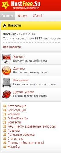 Бесплатные хостинги для сайтов su daemon хостинг