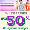 Wildberries.ru - Велдберис | Интернет магазин