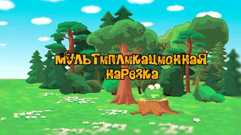 Кукутики Мама видеоклип из мультфильмов для малышей