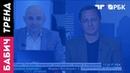 TeleTrade на РБК - БАБИЧ.ТРЕНД. 15.06.2018