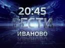 ВЕСТИ-ИВАНОВО. Выпуск 2045 19 11 18