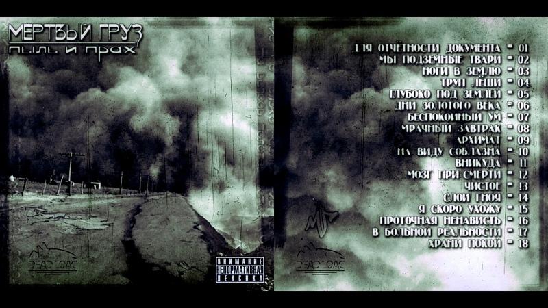Мёртвый Груз - 09 - Архимат (Пыль И Прах)