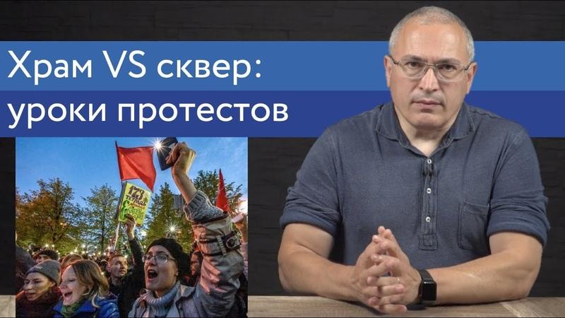 Храм vs сквер. Уроки протестов в Екб   Блог Ходорковского