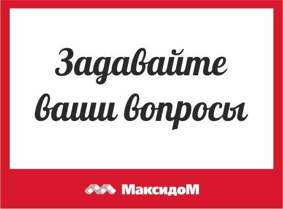 максидом: