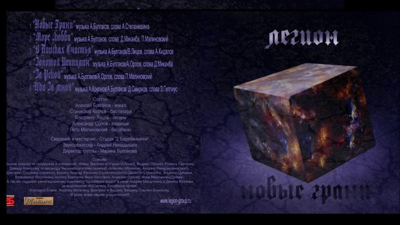 Легион - Новые грани (2012) (CD, Russia) [HQ]
